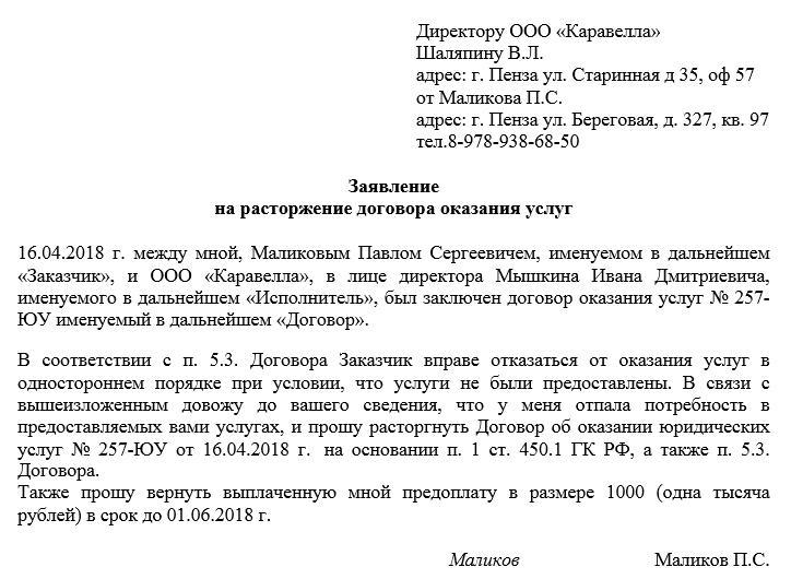 Заявление на расторжение договора оказания услуг