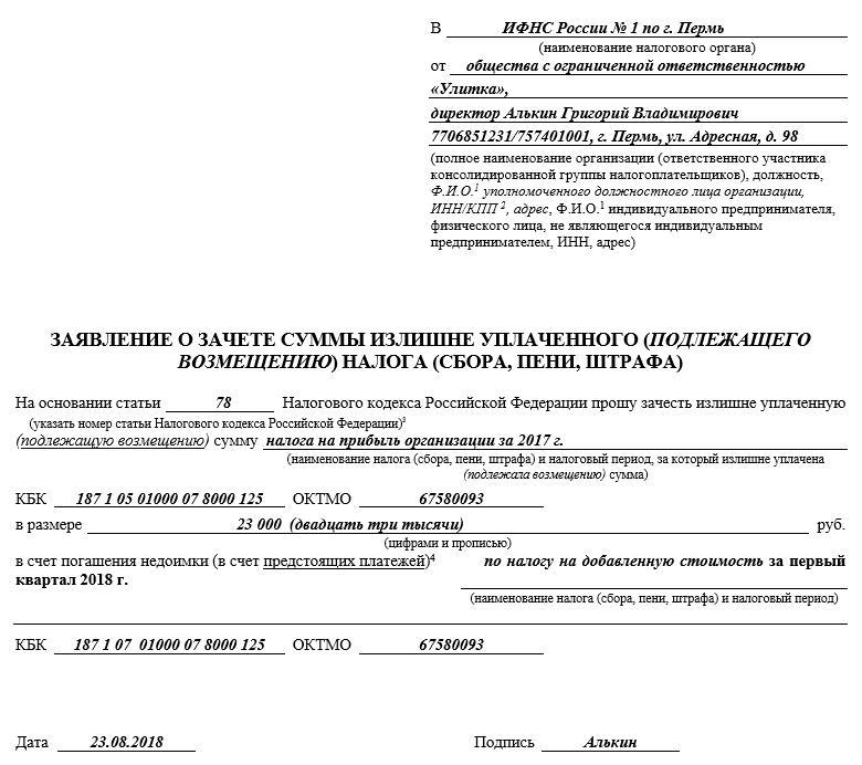 Заявление о зачете налога с одного КБК на другой