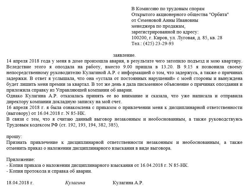 Протокол разногласий по трудовым спорам.