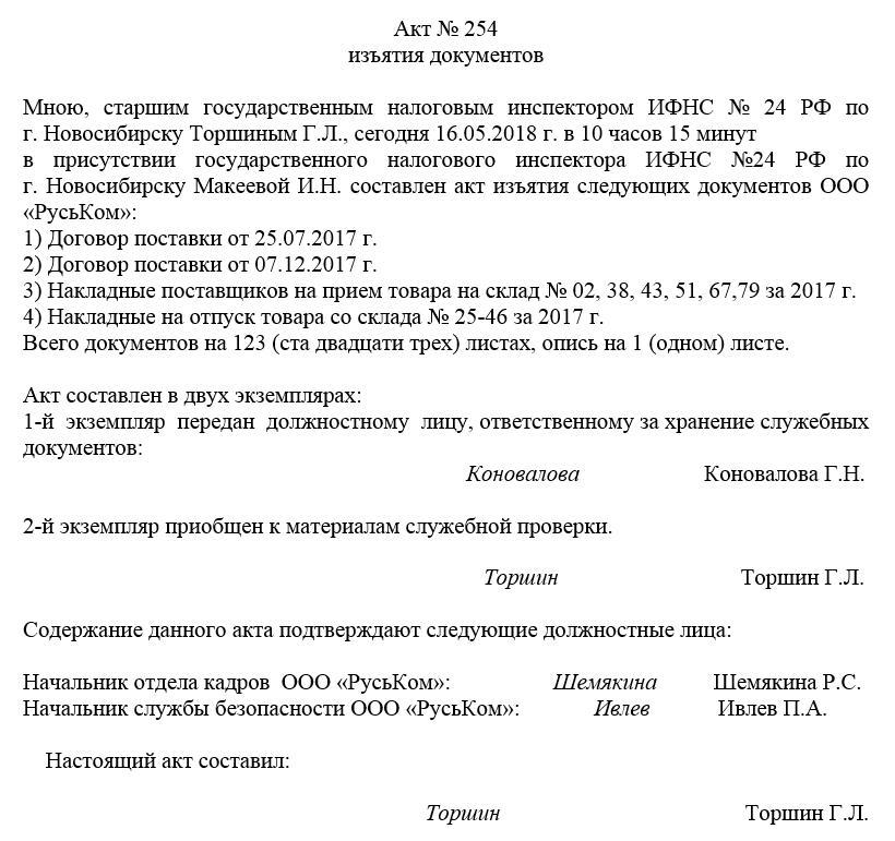 Инструкция Об Изъятии Документов