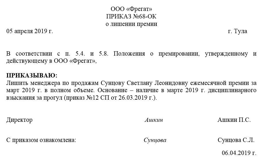 приказ о назначении ответственного за газовое хозяйство образец 2017