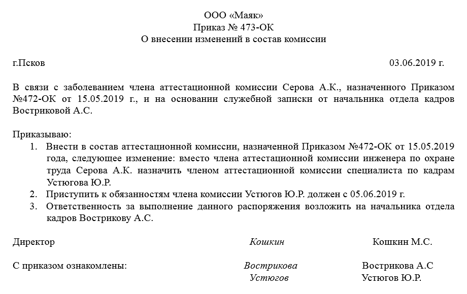 Www. Roscadastre. Ru состав комиссии.