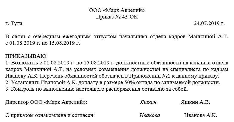 Образец приказа о приеме на работу 2019