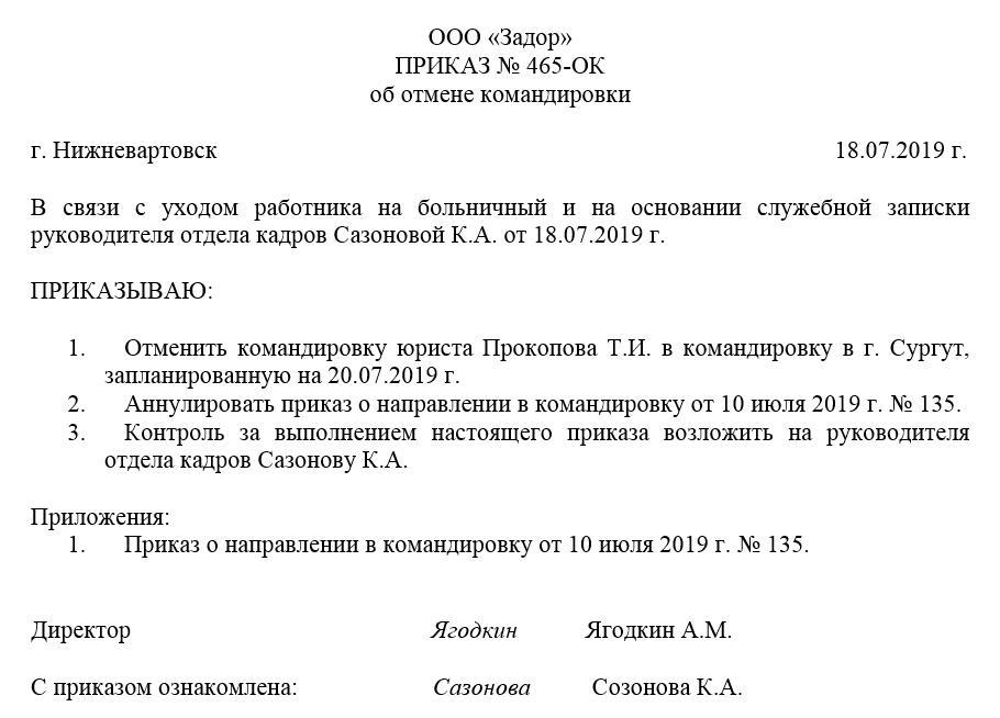 Образец приказа с правом подписи кадровых документов.