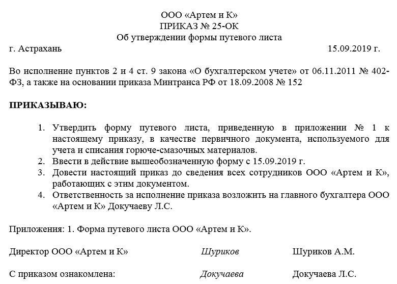 Приказ о назначении ответственного ведение путевых листов бухгалтер на дому в новосибирске