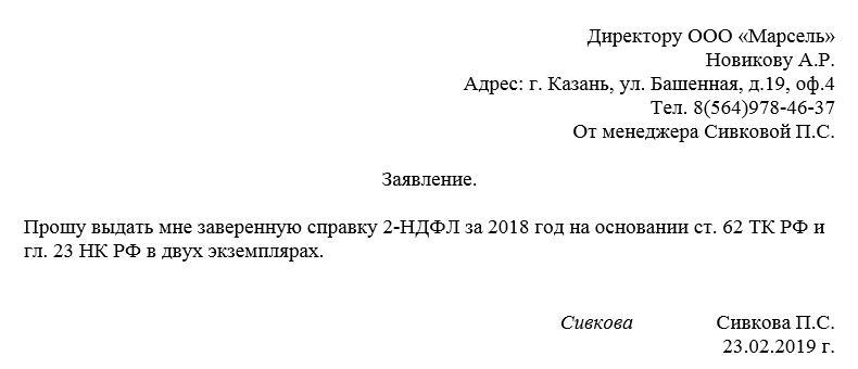 Заявление на предоставление справки 2-НДФЛ
