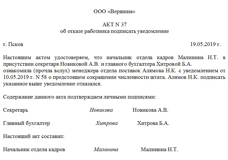 Образец акта об отказе от подписи в уведомлении