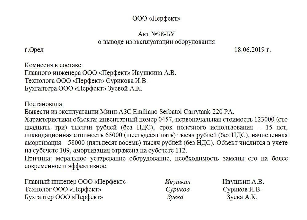 Исковое заявление в суд о реструктуризации долга по кредиту образец
