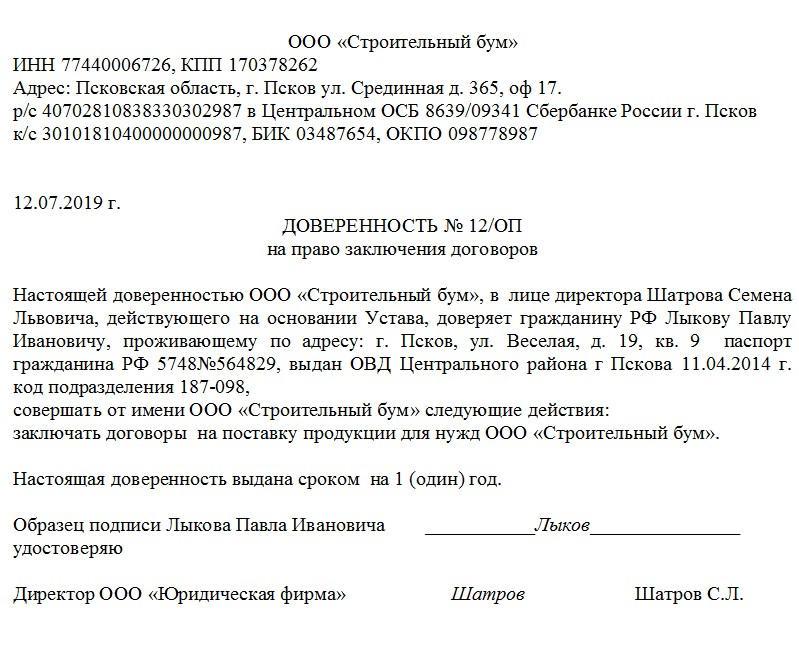 Доверенность на подписание договора займа (образец заполнения)