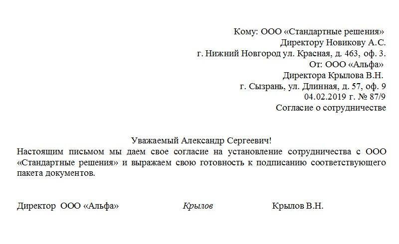 Образец письма-согласия сотрудничать