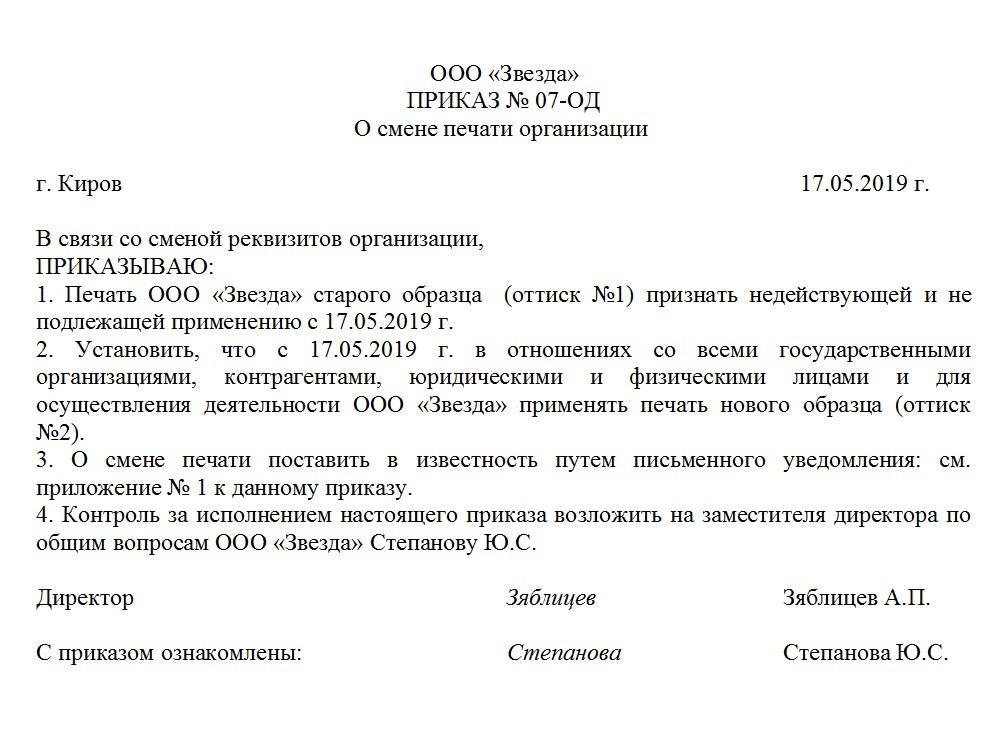 Внесение изменений в устав автономного учреждения