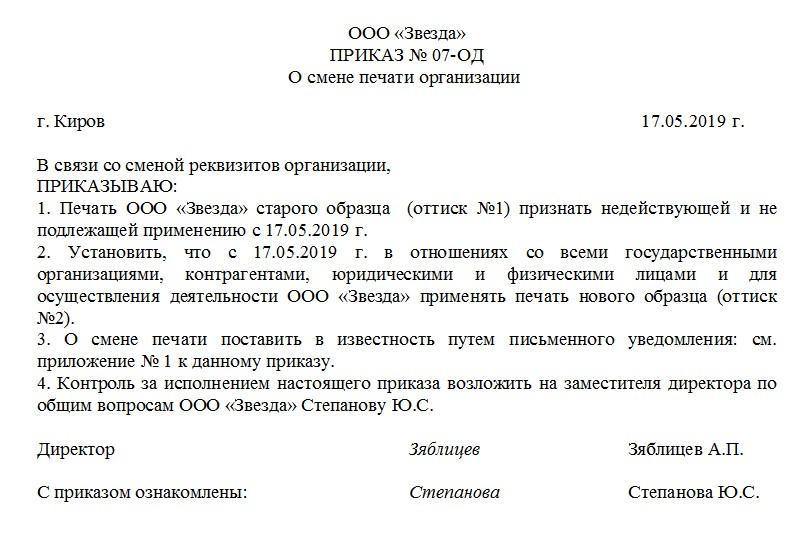Образец приказа о смене печати организации