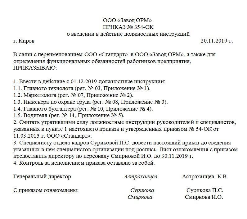 Образец приказа о введении в действие должностных инструкций