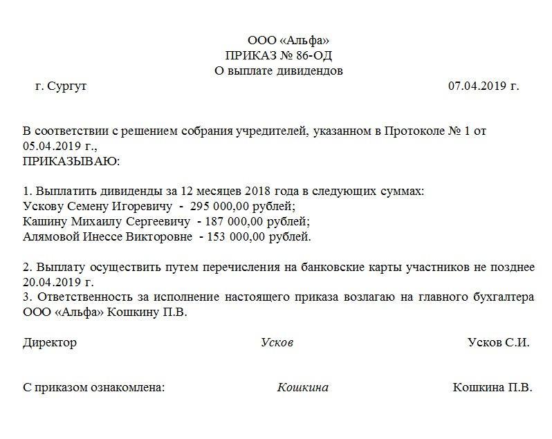 Образец приказа о выплате дивидендов учредителям