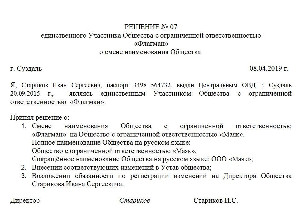 Изменение адреса регистрации учредителя ооо муп дез подольск бухгалтерия кузнечики
