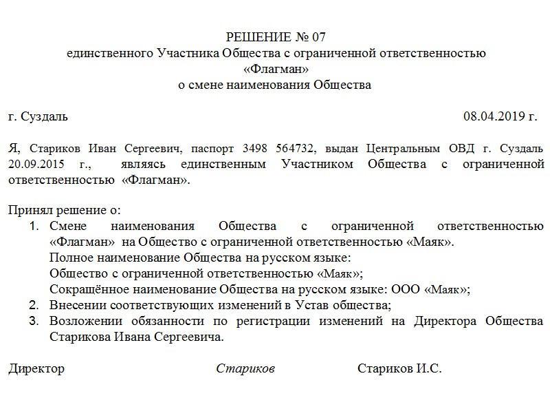 Образец решения о смене наименования ООО