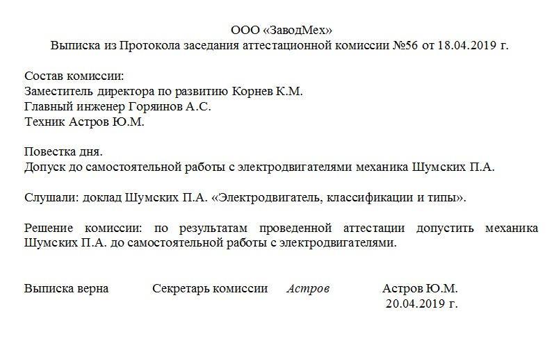 Образец выписки из протокола заседания комиссии