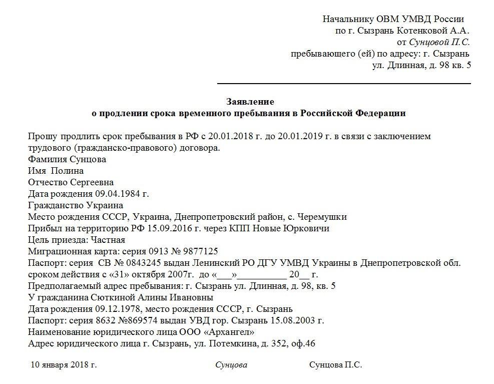Заявление о регистрации иностранного гражданина бланк как оформить временную регистрацию у родственников в москве