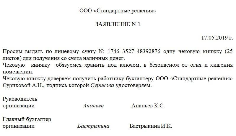 Образец заполнения чековой книжки лнр