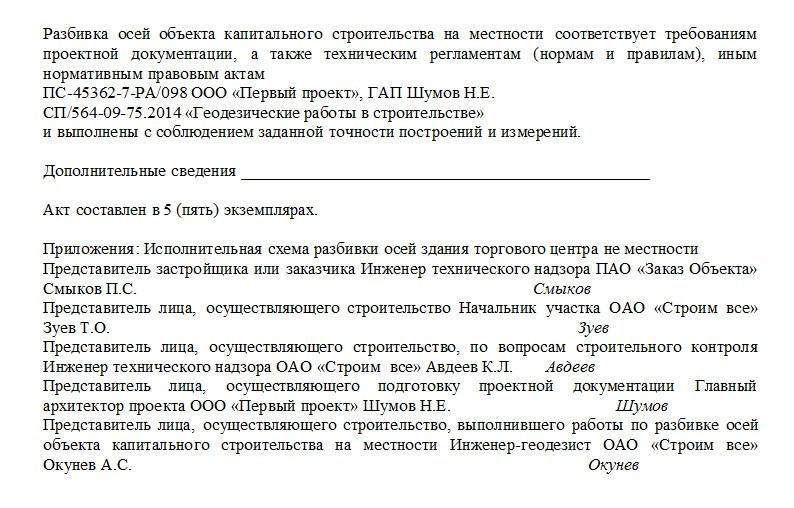 Образец акта разбивки осей объекта капитального строительства на местности. Часть 3