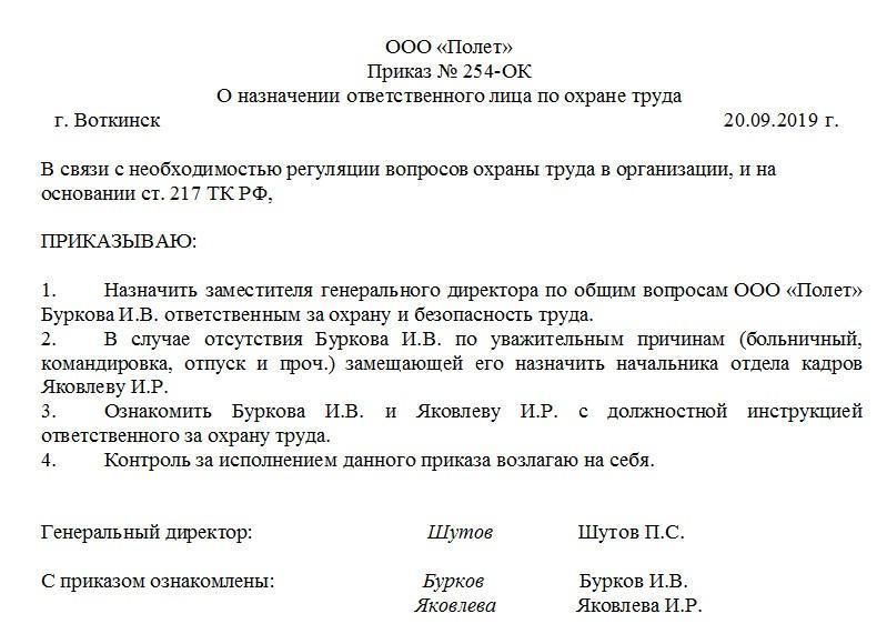 Образец приказа о назначении ответственного лица по охране труда