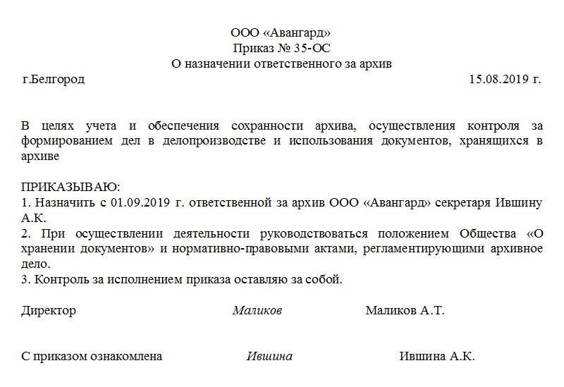 Образец приказа о назначении ответственного за архив