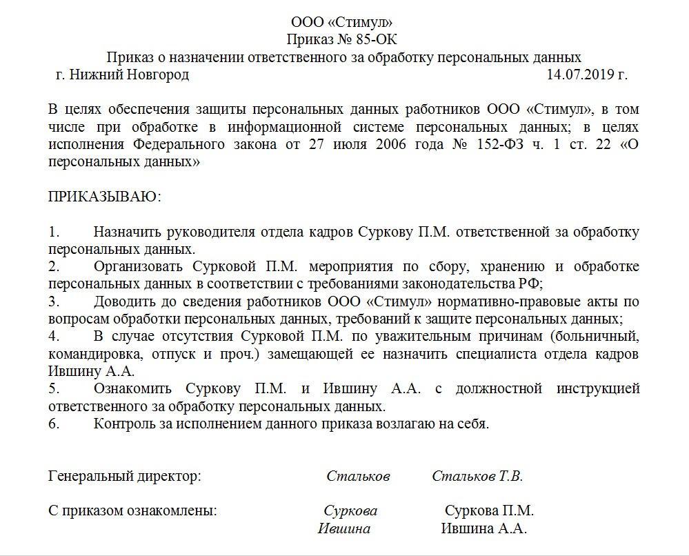 Приказ о назначении ответственных за медицинские книжки регистрация в калуге для гражданина рф