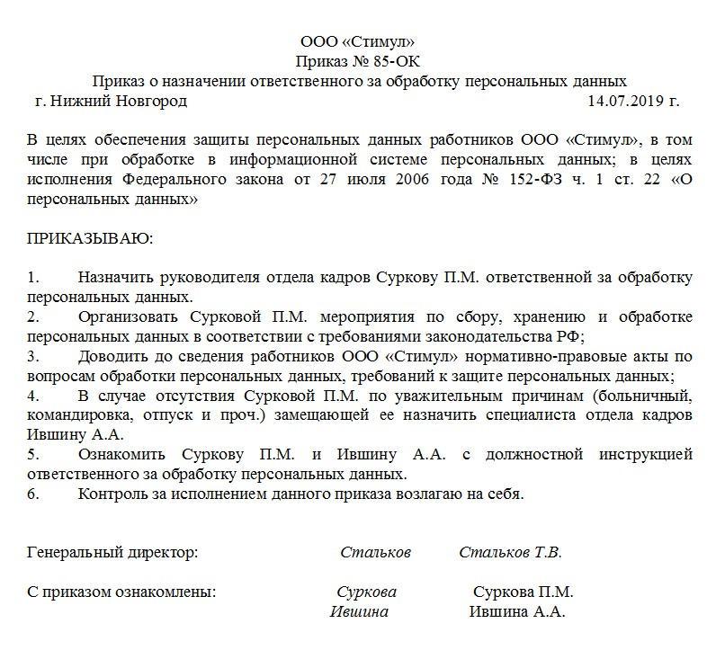 Образец приказа о назначении ответственного за обработку персональных данных