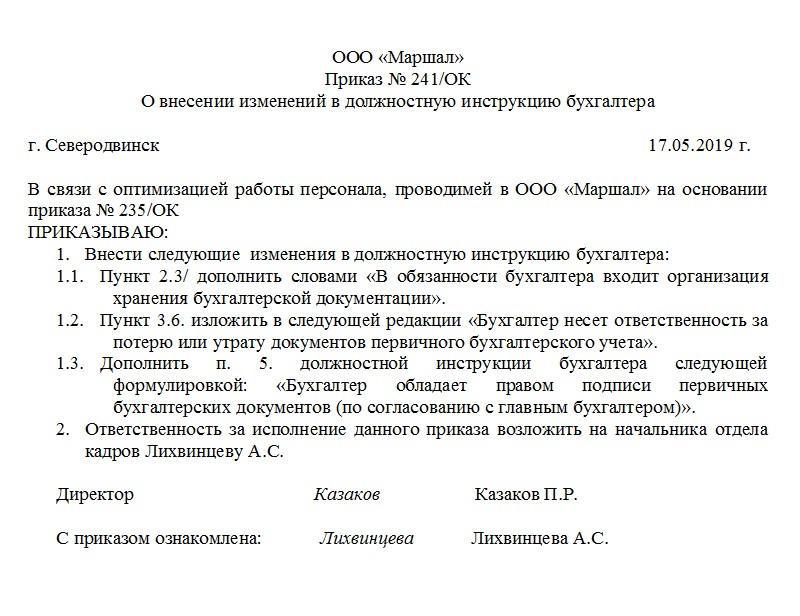 Образец приказа о внесении изменений в должностную инструкцию