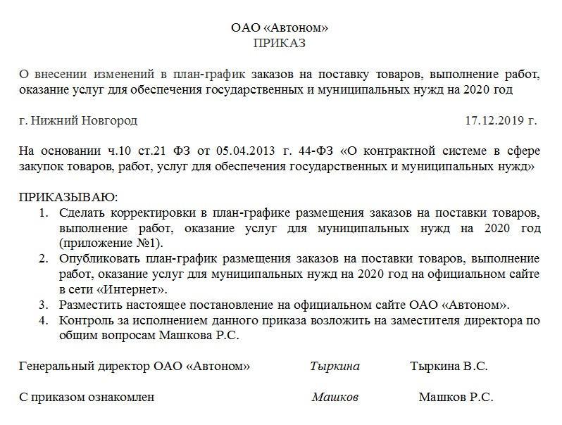 Образец приказа о внесении изменений в план-график по 44-ФЗ