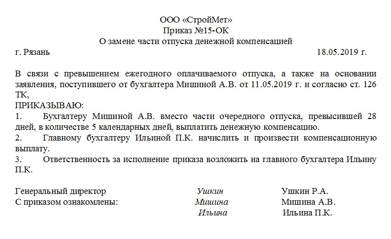Образец приказа о замене отпуска денежной компенсацией