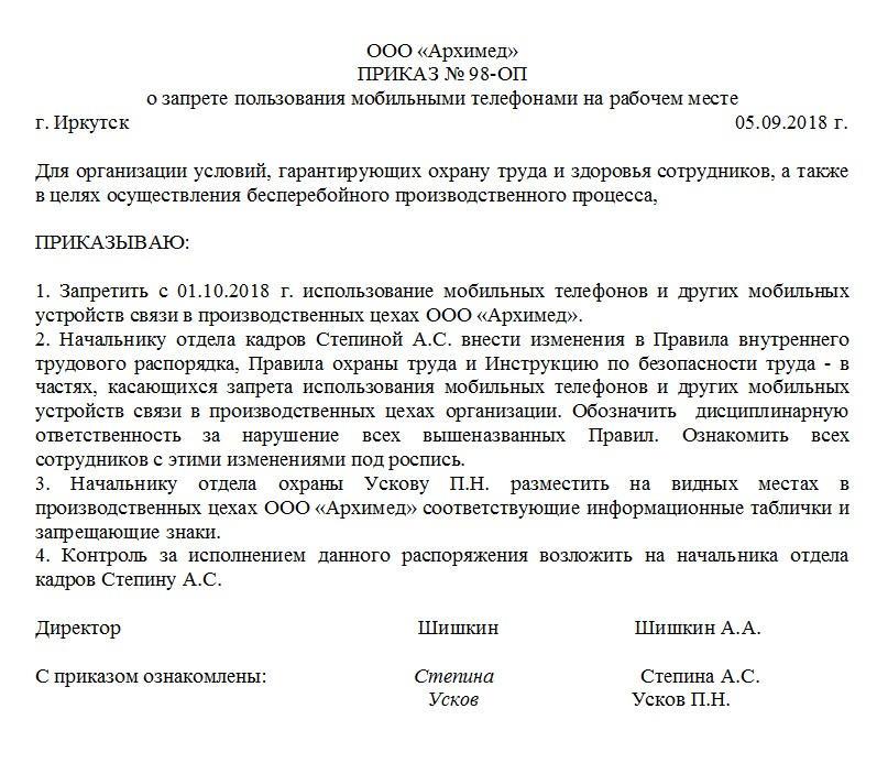 Образец приказа о запрете пользования мобильными телефонами на рабочем месте