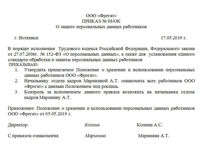 Образец приказа о защите персональных данных работников