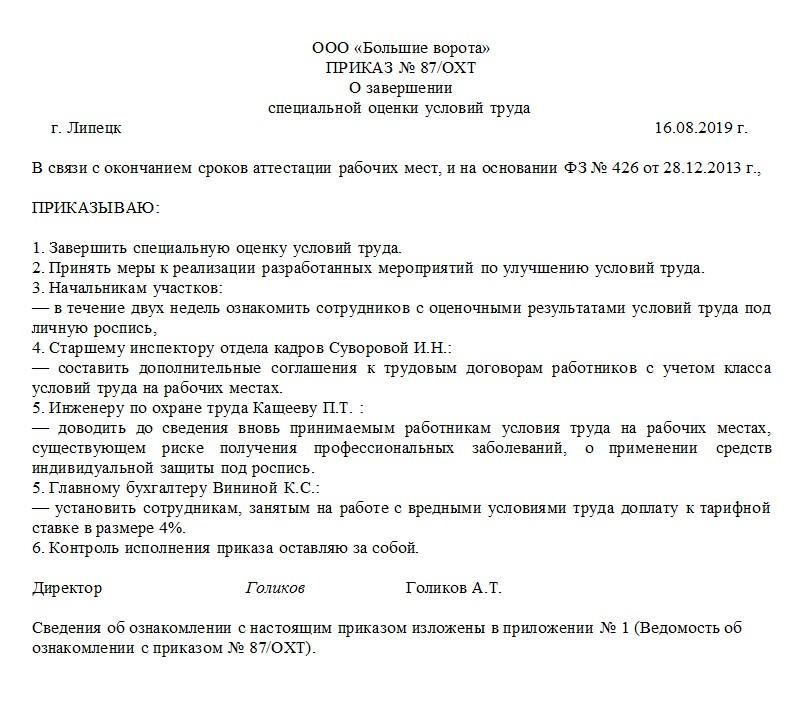 Образец приказа о завершении специальной оценки условий труда