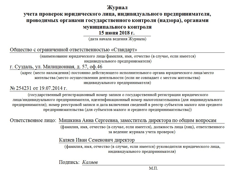 Первая проверка ооо после регистрации регистрация коммерческих организаций и ип
