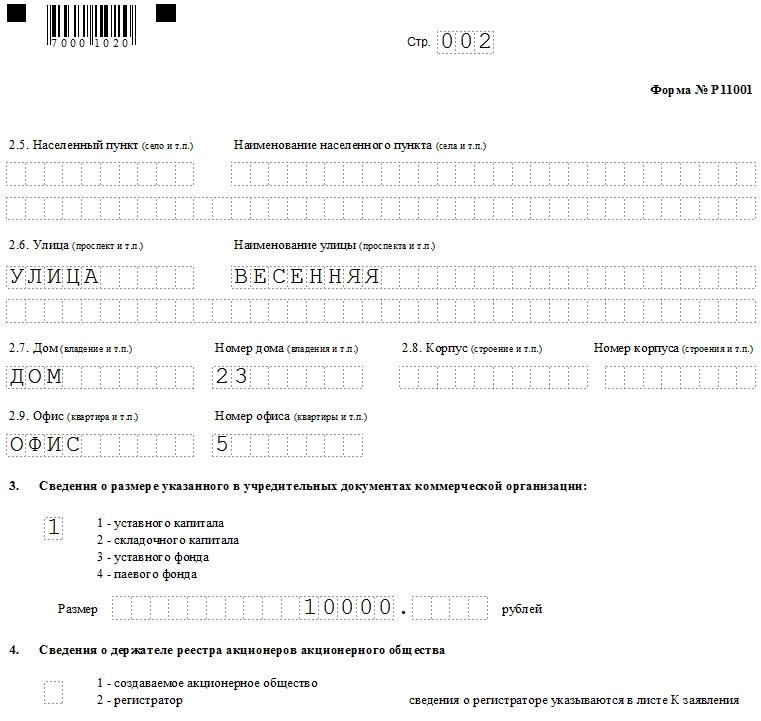 Образец заявления о регистрации юридического лица при создании ооо электронная отчетность тверь