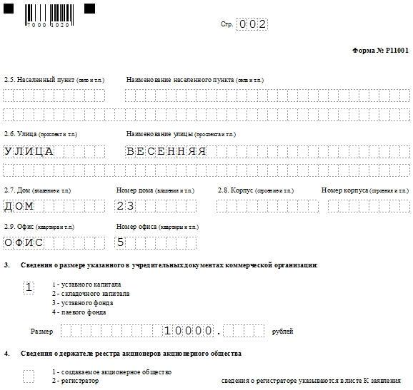 Образец заявления о государственной регистрации юридического лица при создании. Часть 2