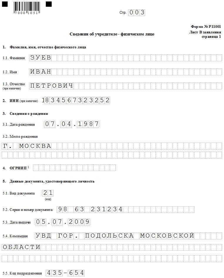 Заявление о государственной регистрации юридических лиц при создании ооо электронные системы отчетность