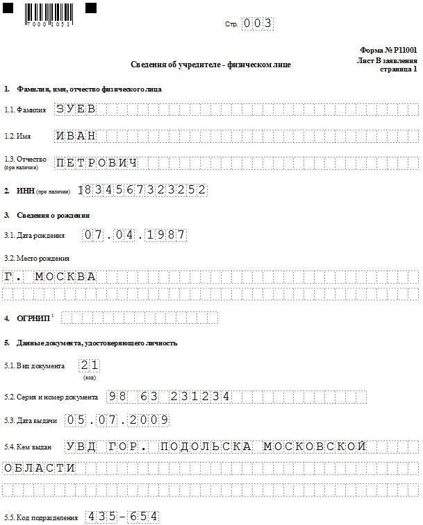 Образец заявления о государственной регистрации юридического лица при создании. Часть 3