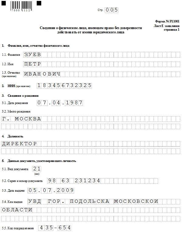 Образец заявления о государственной регистрации юридического лица при создании. Часть 5