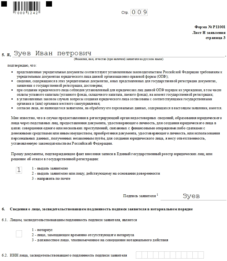 Доверенность на регистрацию ооо от заявителя новая форма декларации 3 ндфл 2019 год