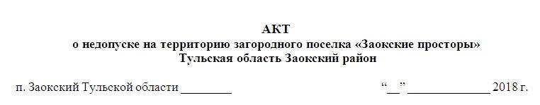 Шапка акта о недопуске на объект