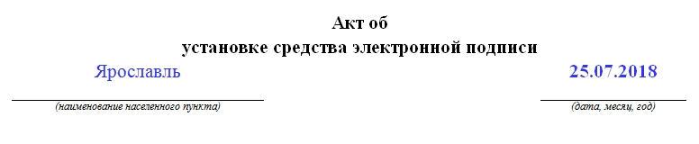 Образец акта установки средства электронной подписи. Часть 1
