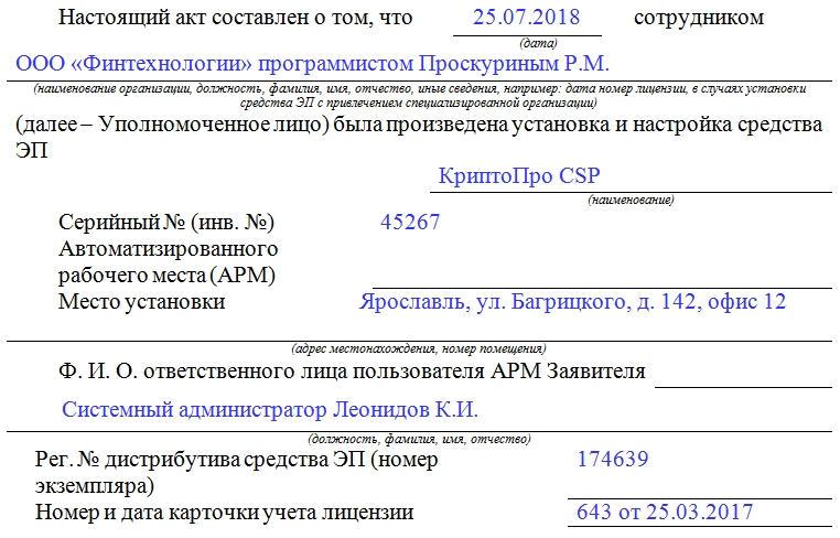 Образец акта установки средства электронной подписи. Часть 2