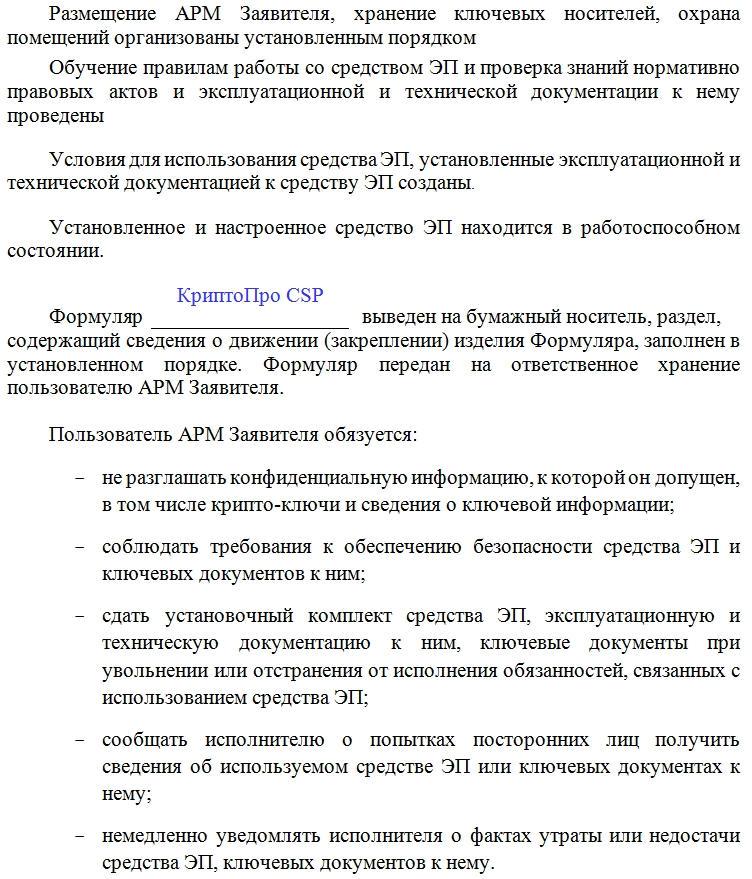 Образец акта установки средства электронной подписи. Часть 3
