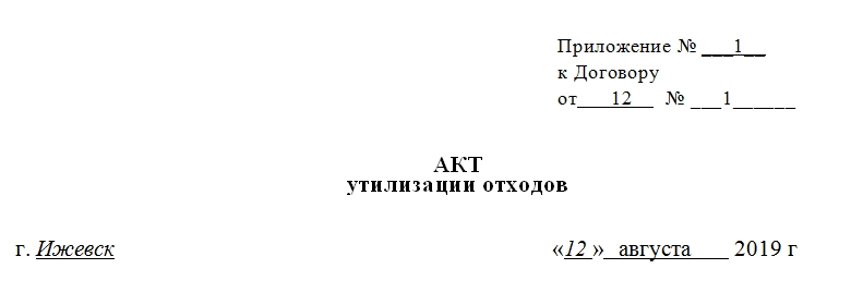 Записи производятся последовательно по мере составления актов.