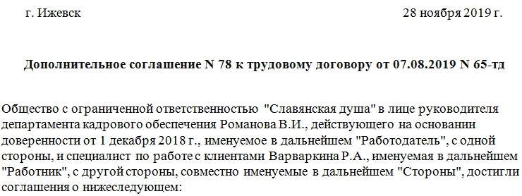 Дополнительное соглашение о переименовании должностей. Часть 1.