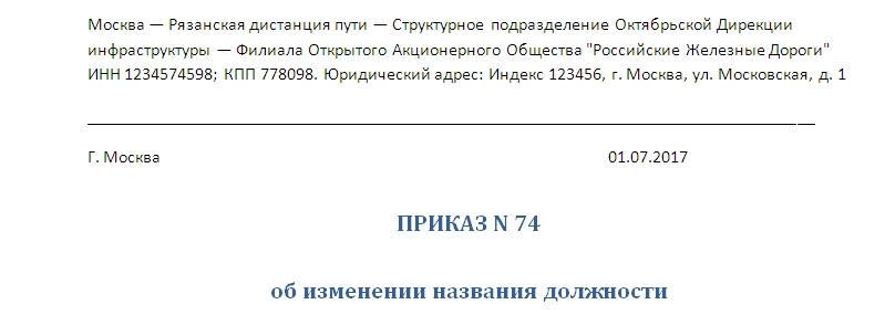 Приказ о переименовании должностей. Часть 1.