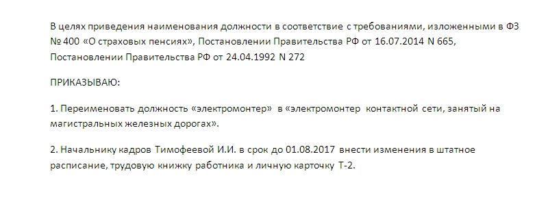 Приказ о переименовании должностей. Часть2.