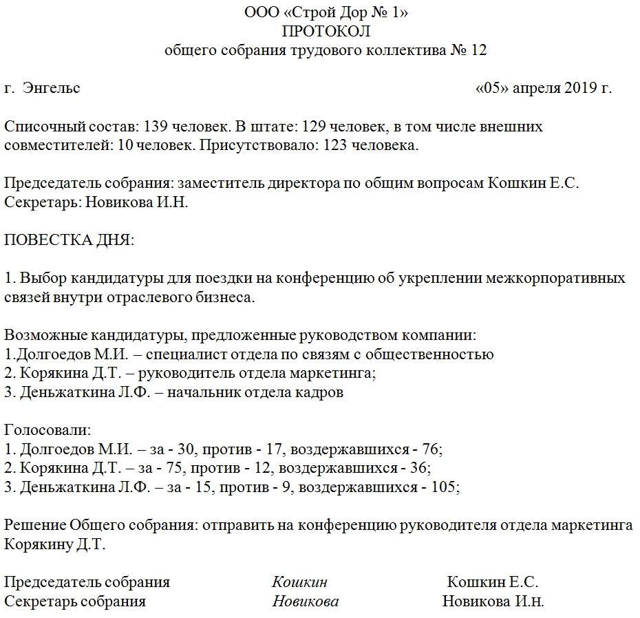 Образец протокола общего собрания на регистрацию ооо как узнать о регистрации ооо в налоговой 46